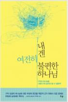 Korean God Behaving Badly cover